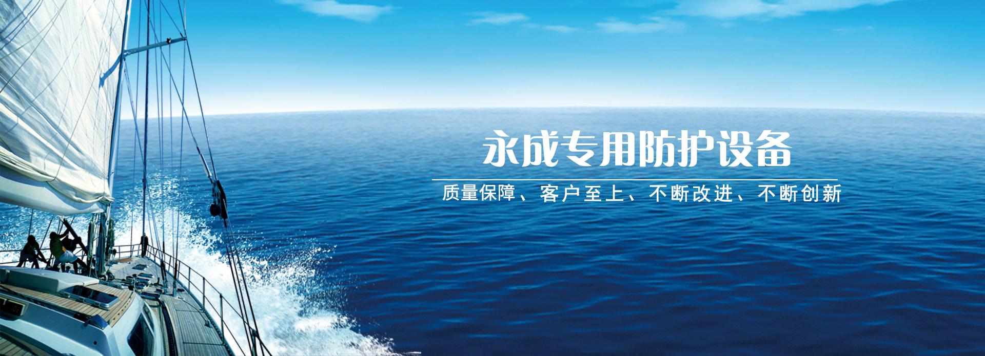 永成船用防护设备