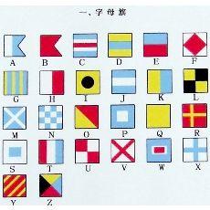 国际信号旗